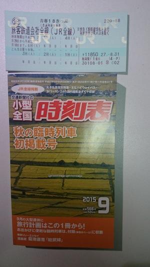 「青春18きっぷ」と「小型全国時刻表・・使用前