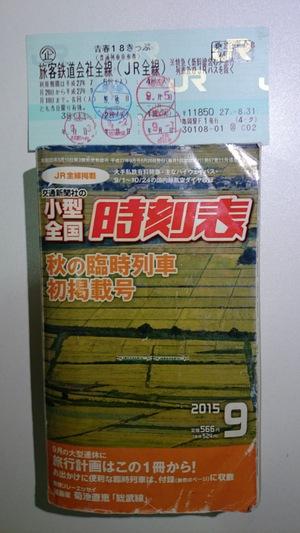 「青春18きっぷ」と「小型全国時刻表・・使用後